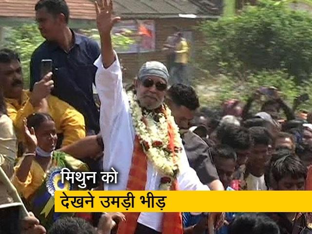 Videos : बंगाल में BJP नेता मिथुन चक्रवर्ती के रोड शो में उमड़ी जनता, पहले चरण का प्रचार खत्म
