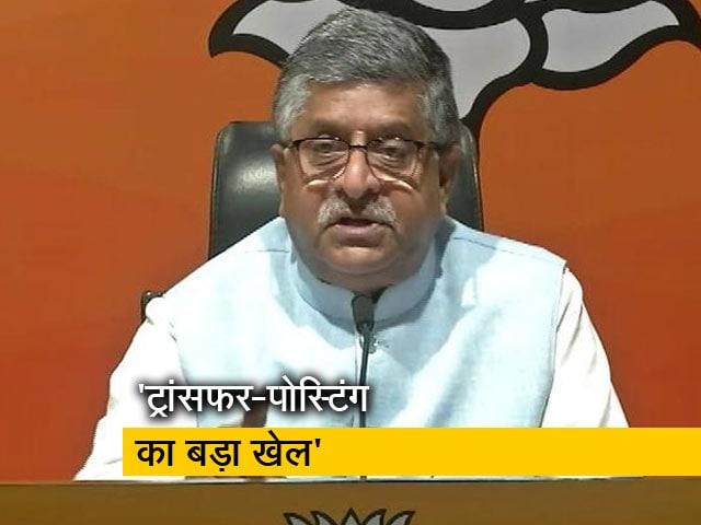 Video : केंद्रीय मंत्री रविशंकर प्रसाद बोले- महाराष्ट्र में विकास नहीं, 'वसूली' हो रही