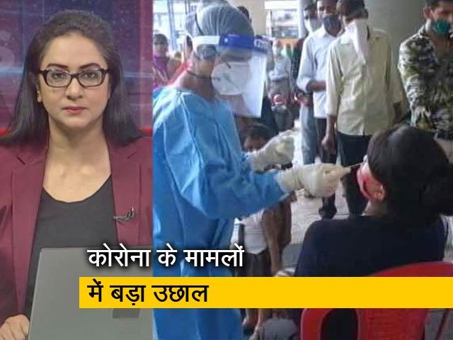 Videos : बड़ी खबर: कोरोना का कहर, दिल्ली और मुंबई में COVID के नए मामलों में बड़ा उछाल