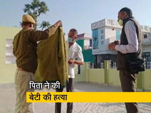 Videos : राजस्थान के धौंसा में झूठी शान के लिए पिता ने की अपनी बेटी की हत्या