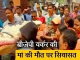 Video : बंगाल में BJP कार्यकर्ता की मां की मौत पर गरमाई सियासत,TMC ने आरोपों को बताया मनगढ़ंत