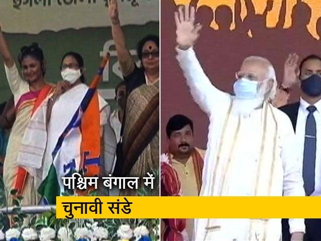 Videos : पश्चिम बंगाल चुनाव : पीएम मोदी और ममता बनर्जी का एक दूसरे पर सियासी हमला