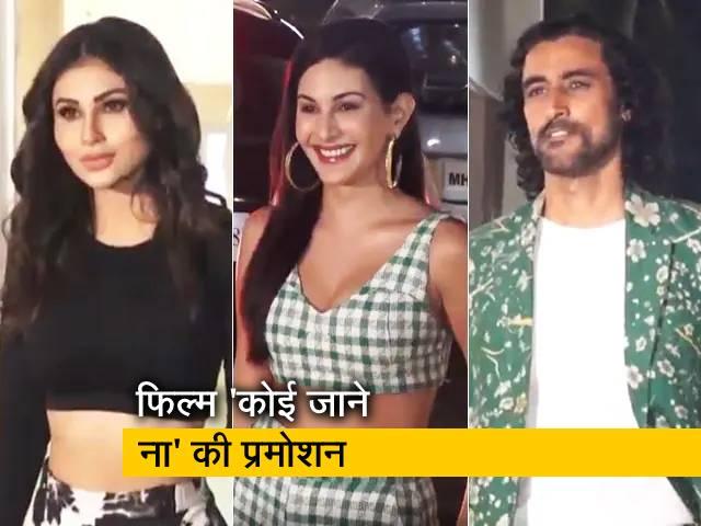 Video : मौनी रॉय, अमायरा दस्तूर और कुणाल कपूर अपनी अपकमिंग फिल्म 'कोई जाने ना' की प्रमोशन की शूटिंग में दिखे