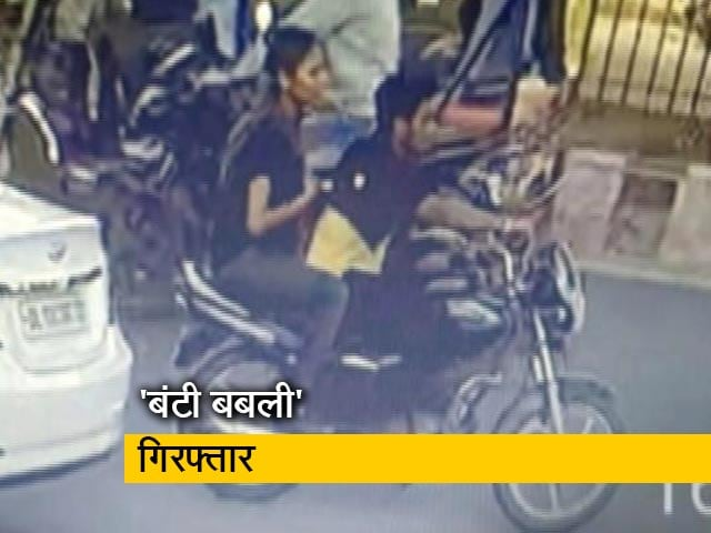 Videos : झपटमारी की ताबड़तोड़ वारदात कर रहे 'बंटी-बबली' को दिल्ली पुलिस ने गिरफ्तार किया