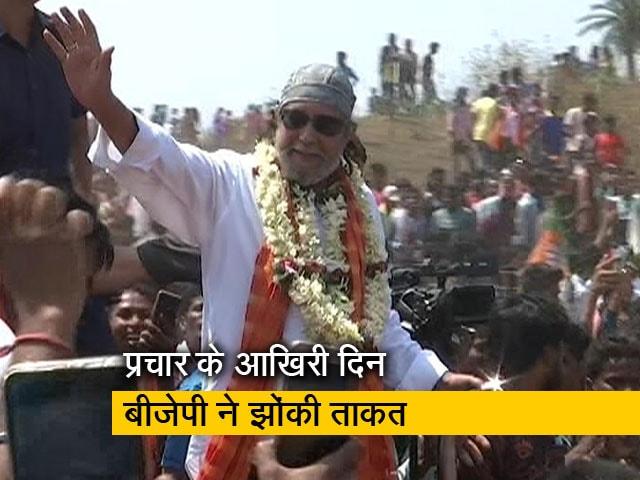 Videos : देश-प्रदेश : बंगाल में पहले चरण के चुनाव प्रचार के आखिरी दिन बीजेपी ने झोंकी ताकत, मिथुन ने किया रोड शो