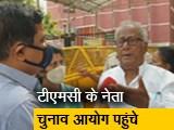 Video : ममता बनर्जी पर हुए हमले के मामले में TMC का प्रतिनिधिमंडल पहुंचा चुनाव आयोग