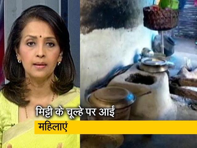 Videos : देस की बात : 1 महीने में 125 रुपये महंगी हुई रसोई गैस, महिलाओं ने फिर सुलगाए मिट्टी के चूल्हे