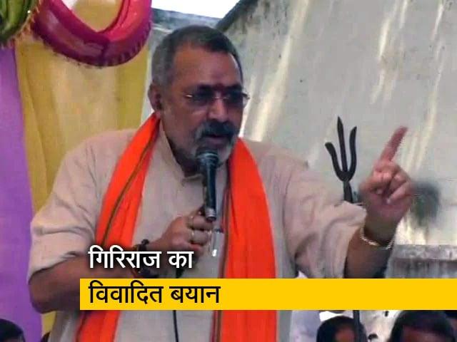 Videos : जनता से बोले केंद्रीय मंत्री गिरिराज सिंह- 'जो अधिकारी काम नहीं करते उन्हें लाठी मारो'