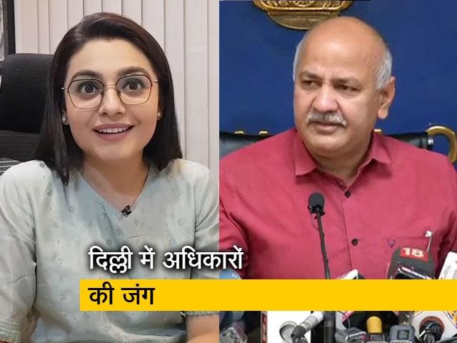 Videos : Delhi के सारे फैसलों पर आखिरी मुहर अब LG लगाएंगे पर जवाबदेही किसकी होगी?