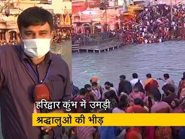 Video : महाशिवरात्रि पर आज पहला शाही स्नान, बता रहे हैं शरद शर्मा