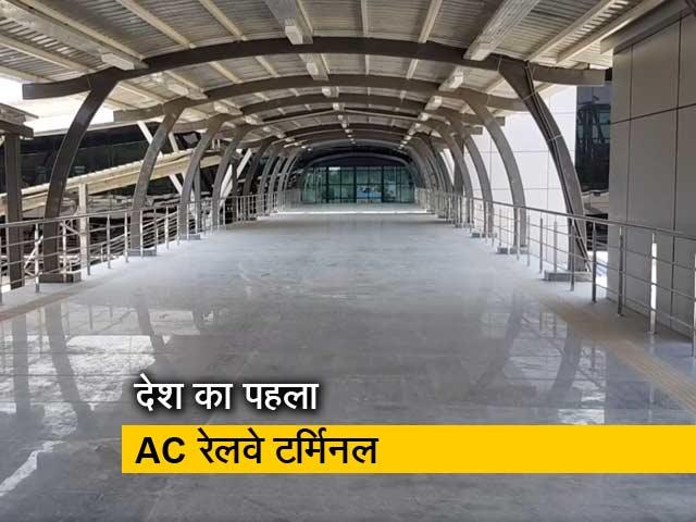Videos : देश का पहला वातानुकूलित रेलवे टर्मिनल बनकर तैयार, सुविधाएं एकदम एयरपोर्ट जैसी
