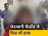 Videos : हाथरस: पहले बेटी से छेड़छाड़, अब आरोपी ने पीड़िता के पिता की हत्या की
