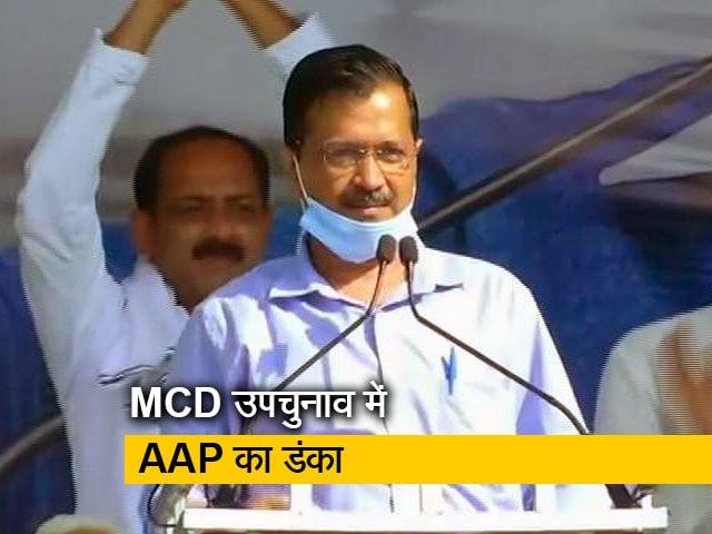 Video : दिल्ली MCD उपचुनाव में 4 सीटों पर आप की जीत, एक सीट कांग्रेस के पास भी