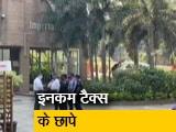 Video : अनुराग कश्यप, तापसी पन्नू के ठिकानों पर देर रात तर चलती रही IT की छापेमारी