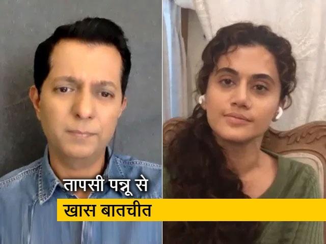 Video : अपनी नई फिल्मों, IT रेड समेत कई मुद्दों पर बोलीं तापसी पन्नू, देखें पूरा इंटरव्यू