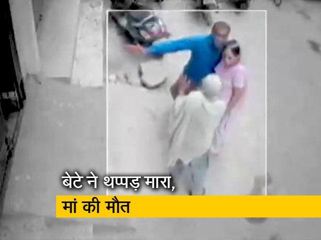 Videos : दिल्ली में पार्किंग को लेकर झगड़ा, बेटे ने बुजुर्ग मां को मारा थप्पड़ तो हुई मौत