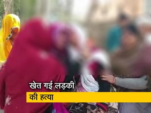 Videos : उत्तर प्रदेश के अलीगढ़ में नाबालिग लड़की की हत्या