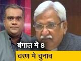 Video: हॉट टॉपिक : असम में 3 और बंगाल में 8 चरणों में चुनाव