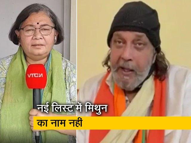 Videos : बीजेपी की फाइनल लिस्ट में मिथुन चक्रवर्ती का नाम न होने से फैंस निराश