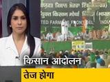 Video : बड़ी खबर : तेज होगा किसान आंदोलन, मई में संसद मार्च