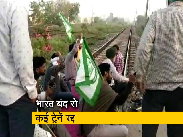 Videos : किसानों के 12 घंटे के भारत बंद का दिखा असर, दस से ज्यादा एक्सप्रेस ट्रेनें हुईं रद्द