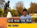 Video : 12 मार्च 1930: गांधी जी की दांडी यात्रा ने अंग्रेजी हुकूमत को हिलाया, जानिए पूरी कहानी