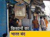 Video : किसान संगठनों का भारत बंद : जानें दिल्ली के बाजारों पर रहा कितना असर