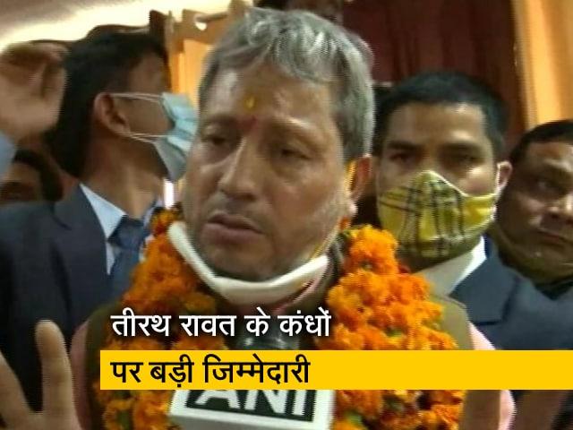 Videos : उत्तराखंड: नए मुख्यमंत्री के तौर पर तीरथ सिंह रावत के नाम पर लगी मुहर