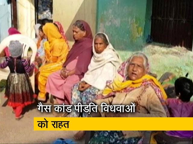 Videos : एनडीटीवी की खबर का असर, एमपी में भोपाल गैस कांड पीड़ित की विधवाओं की पेंशन दोबारा शुरू