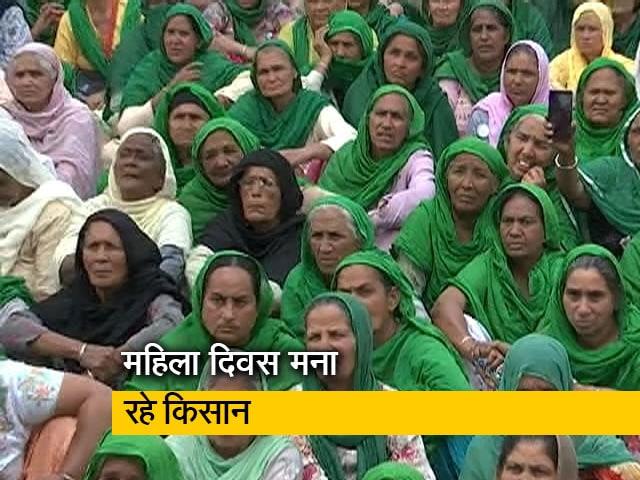 Video : अंतरराष्ट्रीय महिला दिवस: महिलाओं के हाथ में किसान आंदोलन की बागडोर