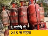 Video : LPG सिलेंडर ने बिगाड़ा रसोई का बजट, 25 रुपये महंगी