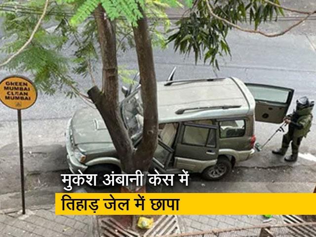 Video : मुकेश अंबानी के घर के बाहर विस्फोटक मिलने के मामले की जांच और उलझी