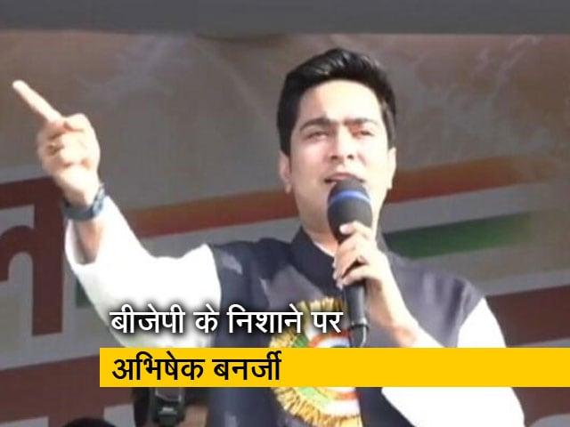 Videos : बंगाल चुनाव में क्यों बीजेपी के निशाने पर हैं ममता बनर्जी के भतीजे अभिषेक बनर्जी