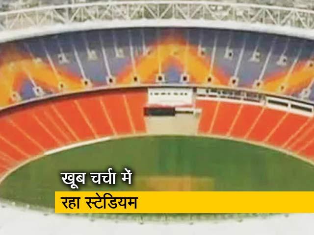 Videos : नरेंद्र मोदी स्टेडियम के बारे में सबकुछ, जानिए क्यों है विवाद