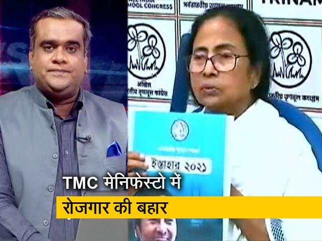 Videos : हॉट टॉपिक: बंगाल चुनाव के लिए TMC ने जारी किया घोषणा पत्र