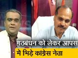 Video: हॉट टॉपिक : बंगाल में गठबंधन को लेकर कांग्रेस नेताओं में उभरे तीखे मतभेद