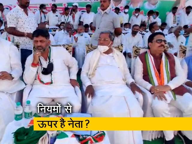 Videos : कर्नाटक उपचुनाव: कोरोना के कहर के बावजूद नेता नहीं मान रहे हैं नियम-कायदे!