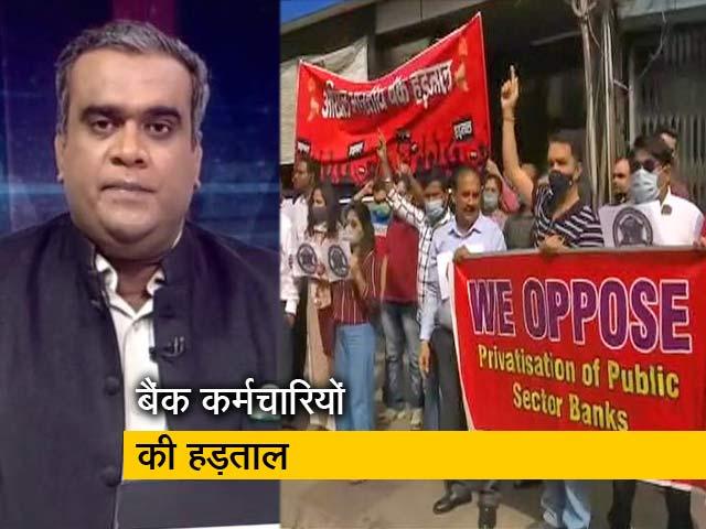 Videos : बड़ी खबर : दो सरकारी बैंकों के निजीकरण पर हड़ताल, 10 लाख से ज्यादा कर्मचारियों ने लिया हिस्सा