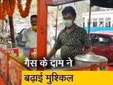 Video : गैस की बढ़तीं कीमतें, स्ट्रीट फूड बनाने लोग परेशान