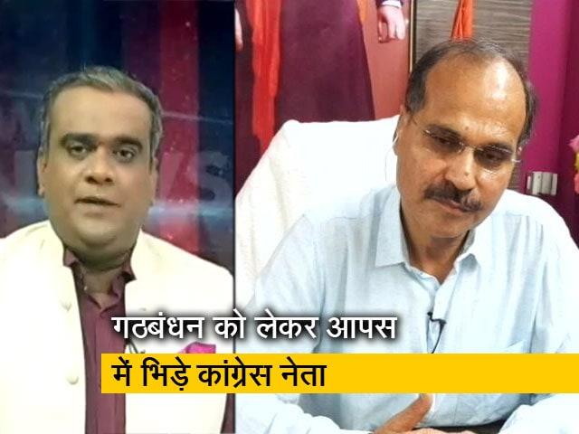 Videos : हॉट टॉपिक : बंगाल में गठबंधन को लेकर कांग्रेस नेताओं में उभरे तीखे मतभेद