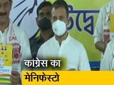 Video: असम चुनाव के लिए कांग्रेस ने जारी किया घोषणा पत्र
