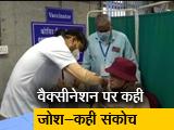 Video : देश में आम जनता के वैक्सीनेशन के दूसरे दिन कहीं जोश तो कहीं झिझक नजर आई