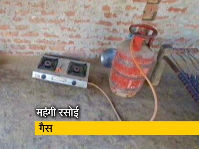 Videos : रसोई गैस के बढ़ते दाम से परेशान हुए लोग, बुझी 'उज्जवला' की लौ