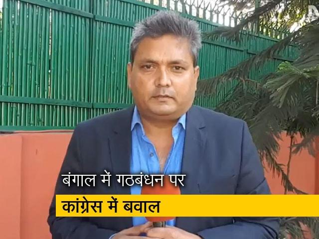 Videos : पश्चिम बंगाल में इंडियन सेकुलर फ्रंट के साथ गठबंधन को लेकर कांग्रेस में कलह तेज