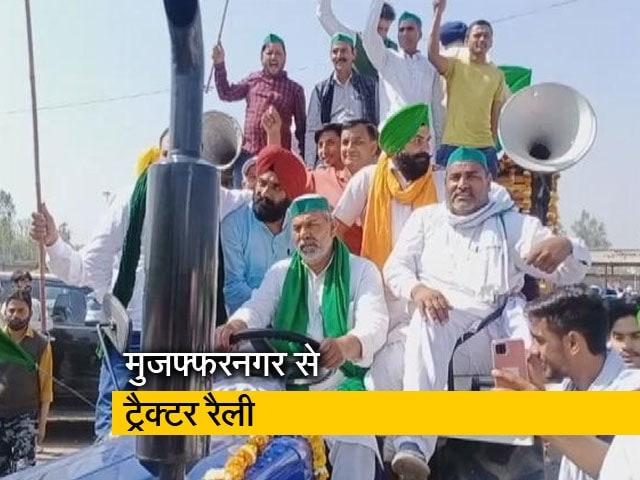 Videos : किसान आंदोलन को तेज करने के लिए फिर से ट्रैक्टर रैली