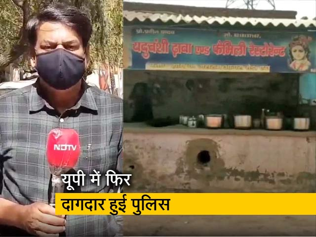 Videos : ढाबे वाले ने पुलिस वालों से मांगा खाने का पैसा तो पहुंच गया जेल, ग्राहकों को भी नहीं छोड़ा