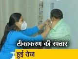 Video : बढ़ते मामलों के बीच COVID वैक्सीनेशन की रफ्तार बढ़ी