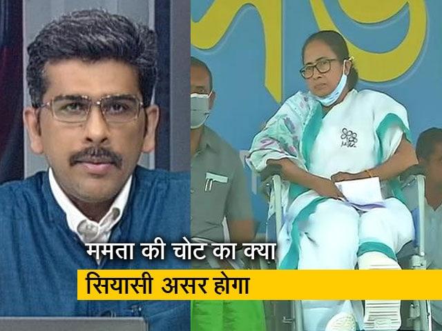 Video : प्राइम टाइम : ममता को लगी चोट सियासी फायदा है नुकसान, BJP-TMC दोनों ही क्यों हैं आक्रामक