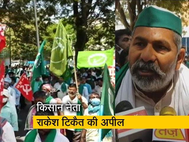 Videos : कृषि कानूनों के विरोध में रैली, टिकैत का किसानों से बेंगलुरु की घेराबंदी का आह्वान