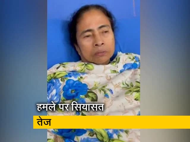 Videos : ममता बनर्जी पर हमले को लेकर सियासत